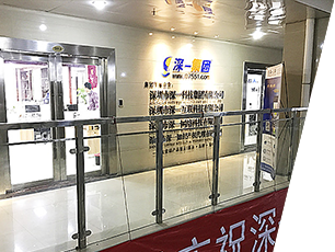成华网络公司办公场所