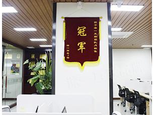 津南网络公司办公场所