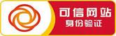 津南网站制作可信网站