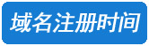 津南网站制作域名时间