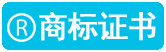 成华网站制作商标证书