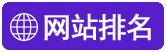 津南网站制作网站排名